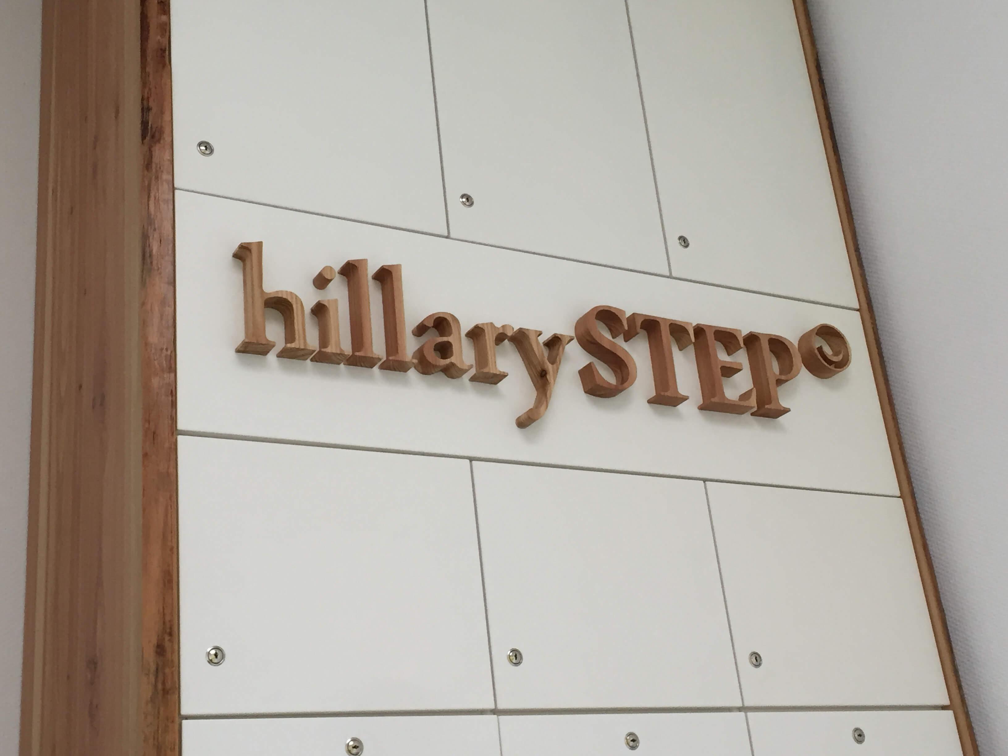 Einbauschrank inkl. abschließbare Türen und 3-D Logo aus Holz hillarySTEP by zinckernagel